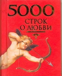 - 5000 строк о любви. Сто русских поэтов обложка книги