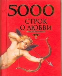 5000 строк о любви. Сто русских поэтов