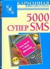 Адамчик Ч.М. - 5000 супер SMS обложка книги