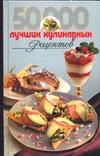 50000 лучших кулинарных рецептов обложка книги