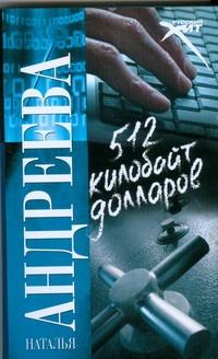 512 килобайт долларов Андреева Н.В.