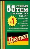 Иващенко Л.А. - 55 (+1) устных тем по немецкому языку обложка книги