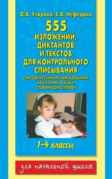 Узорова О.В. - 555 изложений, диктантов и текстов для контрольного списывания. 1-4 классы обложка книги