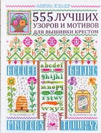 555 лучших узоров и мотивов для вышивки крестом