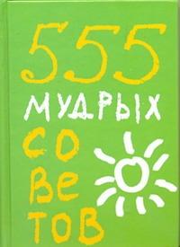 Ливайн Карен - 555 мудрых советов обложка книги