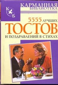 5555 лучших тостов и поздравлений в стихах Высоцкая Е.В.