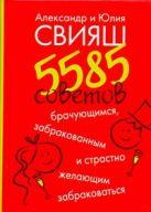 5585 советов брачующимся, забракованным и страстно желающим забраковаться