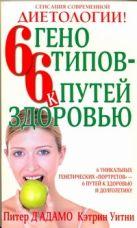 Д`Адамо Питер - 6 генотипов - 6 путей к здоровью' обложка книги