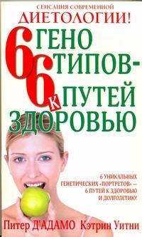 Д`Адамо Питер - 6 генотипов - 6 путей к здоровью обложка книги