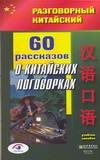 Шэнь Цзюн - 60 рассказов о китайских поговорках обложка книги