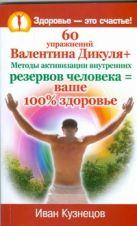 60 упражнений Валентина Дикуля+Методыактивизации внутренних резервов человека=ва