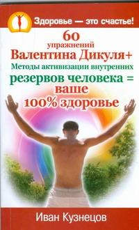 Кузнецова И. - 60 упражнений Валентина Дикуля+Методыактивизации внутренних резервов человека=ва обложка книги