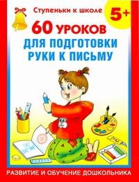 Полушкина В.В. - 60 уроков для подготовки руки к письму обложка книги
