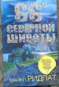 66 градусов северной широты обложка книги