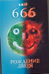 Хо И.М. - 666. Рождение зверя обложка книги