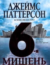 Паттерсон Д. - 6-я мишень обложка книги