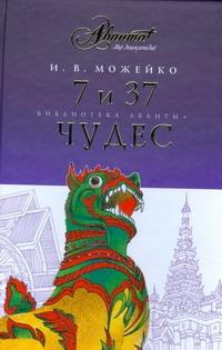 Можейко И.В. - 7 и 37 чудес обложка книги