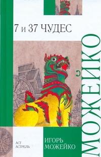 7 и 37 чудес Можейко И.В.