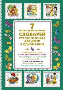 Недогонов Д.В. - 7 иллюстрированных словарей русского языка для детей в одной книге обложка книги