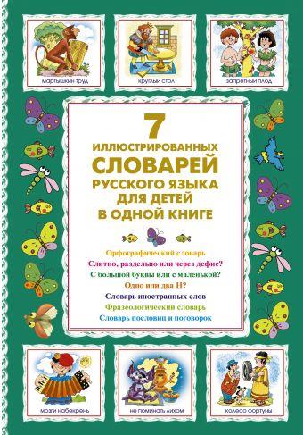 7 иллюстрированных словарей русского языка для детей в одной книге Недогонов Д.В.