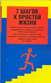 Смоллин Донна - 7 шагов к простой жизни обложка книги
