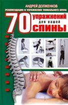 Долженков А.В. - 70 упражнений для вашей спины' обложка книги
