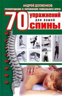 70 упражнений для вашей спины Долженков А.В.