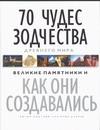 Скарре К. - 70 чудес зодчества Древнего мира обложка книги
