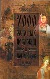 7000 золотых пословиц и поговорок обложка книги