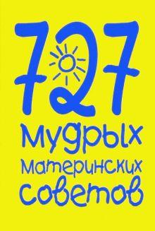 Харрисон Харри Х. - 727 мудрых материнских советов обложка книги