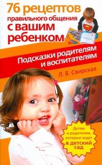 Свирская Л.В. - 76 рецептов правильного общения с вашим ребенком. Подсказки родителям и воспитат обложка книги