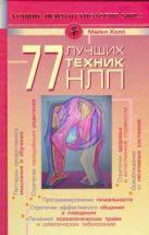 Холл М. - 77 лучших техник НЛП' обложка книги