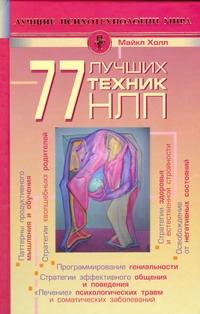Холл М. - 77 лучших техник НЛП обложка книги