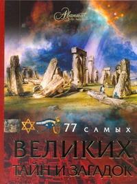 Ратина А.А. - 77 самых великих тайн и загадок обложка книги