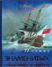 Шемарин А.Г. - 77 самых известных путешествий и экспедиций обложка книги