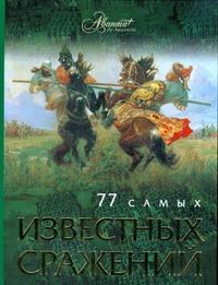 Зусева В. - 77 самых известных сражений обложка книги
