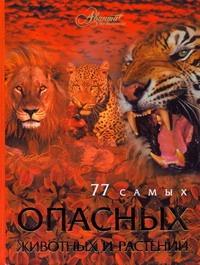 77 самых опасных животных и растений Мироненко О.