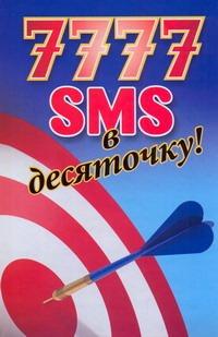 Адамчик Ч.М. - 7777 SMS в десяточку обложка книги