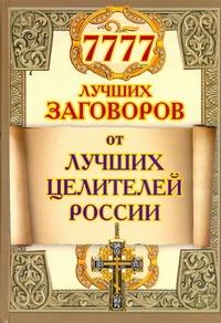 7777 лучших заговоров от лучших целителей России обложка книги