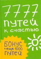 Кипфер Б.Э. - 7777 путей к счастью' обложка книги