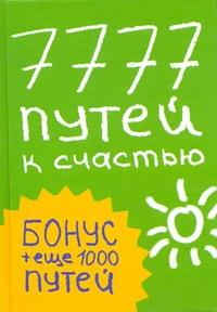 Кипфер Б.Э. - 7777 путей к счастью обложка книги