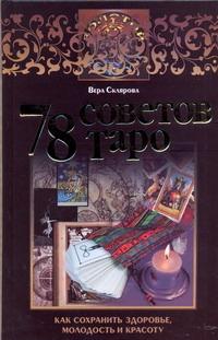 Склярова Вера - 78 советов Таро. Как сохранить здоровье, молодость и красоту обложка книги