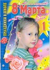 Кочурова С.Н. - 8 Марта. Вып. 1 обложка книги