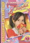 Соколова Е.В. - 8 Марта. Вып. 2 обложка книги