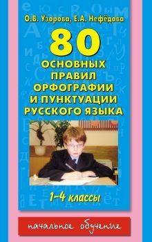 Узорова О.В. - 80 основных правил орфографии и пунктуации русского языка. 1-4 классы обложка книги