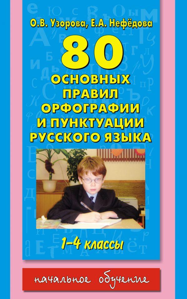 80 основных правил орфографии и пунктуации русского языка. 1-4 классы Узорова О.В.