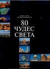 Серра К. - 80 чудес света обложка книги