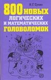 Сухин И.Г. - 800 новых логических и математических головоломок обложка книги