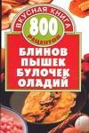 800 рецептов блинов, пышек, булочек, оладий Калинина А.