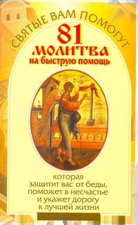 Чуднова Анна - 81 молитва на быструю помощь обложка книги